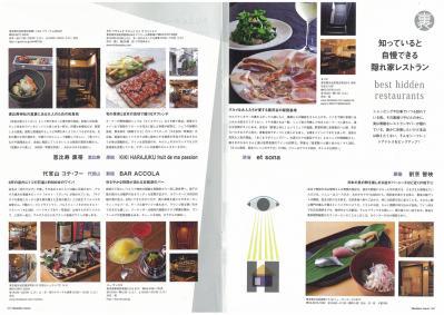発売中の『Numero TOKYO』では、最新の東京を食、ファッション、カルチャーを通してご紹介。そのほか亀田興毅の告白、母として女優としての広末涼子の本音など。