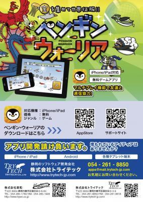 iPhone・iPad用ゲームアプリケーション「ペンギン・ウォーリア」販売開始!<br />ペンギンを操作して各地の宝玉を回収!世界制覇を目指そう!