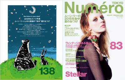 """発売中の『Numero TOKYO』では、占星術家ムーン・リーによる保存版・2015年""""命中""""12星座の星のおつげを26ページで大特集。そのほかローラの自宅公開、中山美穂の告白、B.A.Pの本音など。"""
