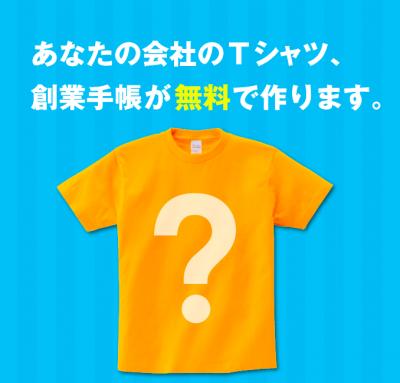 毎月先着100社!あなたの会社のロゴ入りTシャツを創業手帳が無料プレゼント
