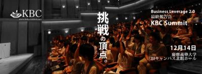 創業手帳が慶應大学の起業家コンテストを支援