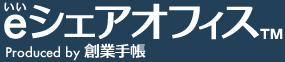 eシェアオフィスの登録が日本最多の600拠点を突破。