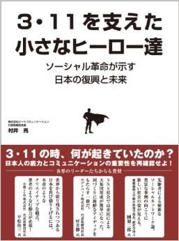 ビートコミュニケーション、早稲田大学で「ヘルスケアとウエラブル・デバイスとソーシャルの未来」について対談