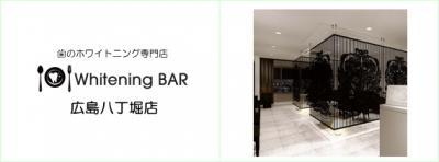 Whitening BAR広島八丁堀店が2015年3月15日にオープン歯のホワイトニング専門店 Whitening BAR(ホワイトニングバー)