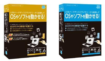 USBハードディスクやメモリからWindowsを起動させて、ソフトウェアが使用できる!Windowsをアップグレードする前に使うと便利なソフト「BOOT革命/USB Ver.6」3月6日(金)発売