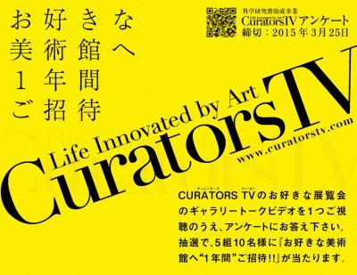 お好きな美術館へ1年間ご招待!! CURATORS TVアンケート 2月16日より開始しました。