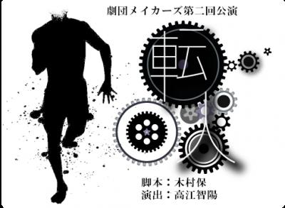 旗揚げ公演で1000人以上の動員数を達成した、「劇団メイカーズ」待望の第二回公演、東京芸術劇場シアターウエストにて舞台「転人」公演決定!