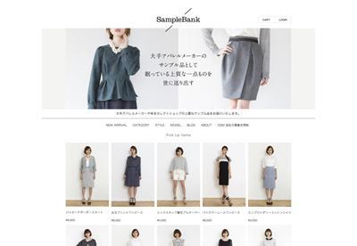新たな発想で生まれたファッションサンプルを販売するECサイト「Sample Bank」がグランドオープン!ODM会社も継続募集 2015年3月25日(水)開店