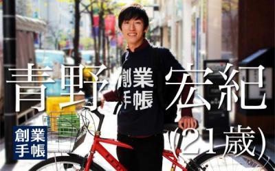 明治大学4年生の青野君、自転車で九州縦断の旅!【宮崎県日南市長と会見】