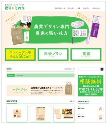 農業に特化したデザイン制作WEBサイト「農家のミカタ」