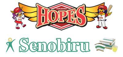 4月11日(土)いよいよ開幕!~子ども向けサプリメント通販ショップ『Senobiru』がプロ野球独立リーグ・ルートインBCリーグ「福島ホープス」とスポンサー契約を締結~