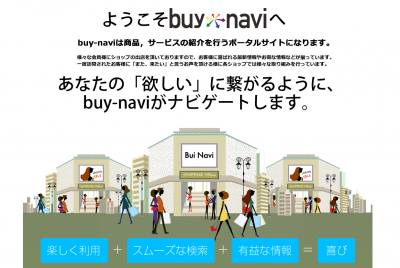 オンラインポータルサイト「buy-navi」Webサイトリニューアルに伴い、キャンペーン実施決定!
