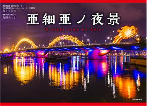 想像を絶する夜景が一冊に凝縮!写真集「亜細亜ノ夜景」が発売!