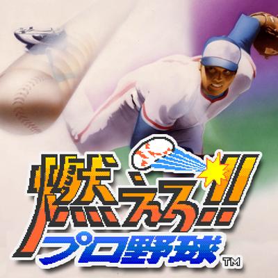 あの伝説の野球ゲームがスマートフォン初登場!「燃えろ!!プロ野球」がauスマートパスにて配信開始!