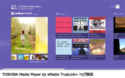 "sMedio、東芝dynabook(TM)搭載の""TOSHIBA Media Player by sMedio TrueLink+""でハイレゾ音源の再生に対応"