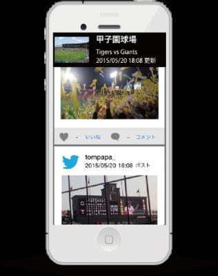 Spectee 、プロ野球セ・パ交流戦をリアルタイム配信アプリでリアルタイム配信 ソニーの『ソーシャライフニュース』とも連携