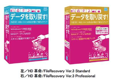 対応ファイル形式が増えて復元力がさらにアップ!デジタルカメラの画像も復元 ウィンドウズパソコン用データ復元ソフト「HD革命/FileRecovery Ver.3」6月5日(金)より販売開始