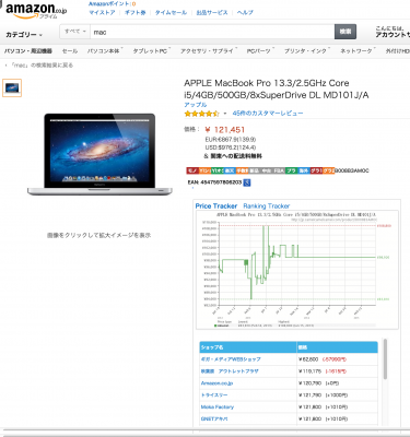 「買う」を賢く。Amazon、楽天、Yahoo!ショッピングに完全対応。価格比較サイトはもういらない!?