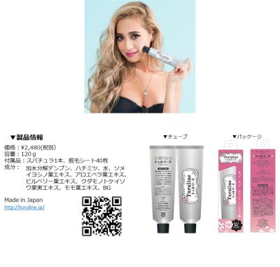 『姉ageha』専属モデル 荒木さやかが選ぶ 脱毛ワックス(ブラジリアンワックス) Turuline(トゥルリーヌ) 発売