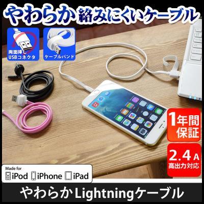 iPhone6/6Plus対応 柔らかくて絡みにくい!ケーブルバンド付き両挿しUSB Lightningケーブル
