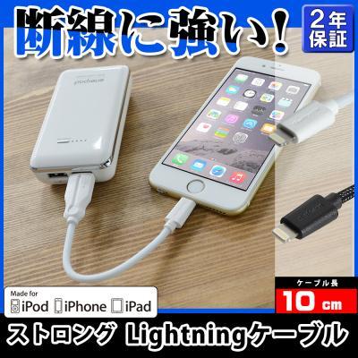 大人気の3.5倍の耐久性を実現した!タフで断線しにくいストロングケーブルiPhone6/6Plus/iPad Air2対応Lightningケーブルシリーズに10cmのホワイト色とブラック色を追加