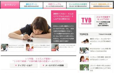 30秒で納得!恋愛総合情報サイトTVB(ティヴビー)がリニューアル運営を開始(株式会社小さな彗星)