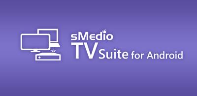 Android版 DTCP-IP/DLNAプレーヤー「sMedio TV Suite for Android」8月3日(月)よりGoogle Playにて提供開始 期間限定で初回特価キャンペーンも実施