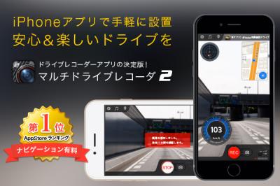 iPhone用ドライブレコーダーアプリ「マルチドライブレコーダ2」が2015年サマーセールを実施!アプリ本体価格720円を480円!アドオン半額!