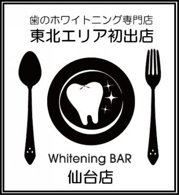 Whitening BAR仙台店が2015年9月1日にオープン決定歯のホワイトニング専門店 Whitening BAR(ホワイトニングバー)