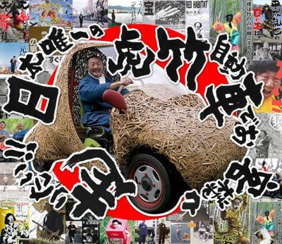 日本唯一の虎竹自動車!?創業明治27年竹屋がクラウドファンディング開始。