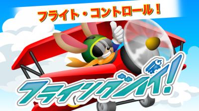 iOS・Android対応フライトコントロールゲーム『フライング ハイ!』ニューリリース!