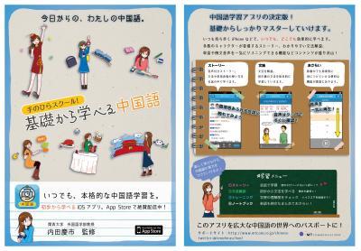 中国語が本格的に学べるアプリ(関西大学内田慶市教授監修)「手のひらスクール!基礎から学べる中国語 コンプリート・パッケージ」リリース
