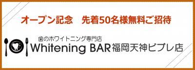ホワイトニングバー福岡天神ビブレ店オープン記念!先着50名様無料ご招待キャンペーン