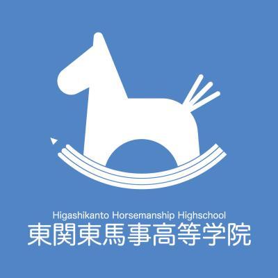 千葉県八街市にある馬の高校 東関東馬事高等学院の卒業生「木之前 葵騎手(名古屋競馬場)」が、後輩の生徒たちが育成・調教した競走馬「バジガクパルフェ号」の初勝利を飾る。