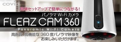 コヴィア、簡単セットアップで簡単につながる!360度のパノラマ動画が撮影可能なWi-Fi型ネットワークカメラ「FLEAZCAM360」を発売