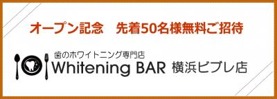 横浜ビブレ店オープン記念!先着50名様無料ご招待キャンペーン歯のホワイトニング専門店Whitening BAR(ホワイトニングバー)