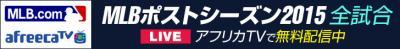 アフリカTV 、2015MLB(メジャーリーグベースボール)ポストシーズン全試合を無料で配信中!~ 注目のドジャース対メッツ戦も無料配信 ~