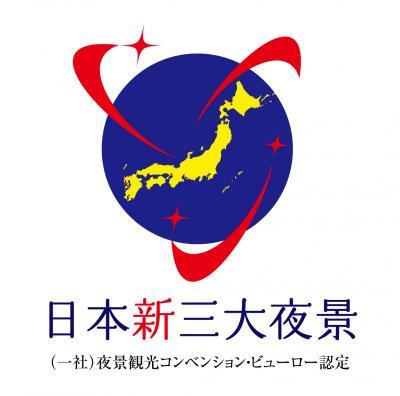 日本を代表する新たな夜景が決定!『日本新三大夜景』を発表(正式名:日本新三大夜景都市)」しました。