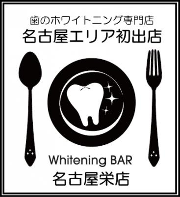 Whitening BAR名古屋栄店が2015年10月24日にオープン決定歯のホワイトニング専門店 Whitening BAR(ホワイトニングバー)