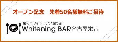 名古屋栄店オープン記念!先着50名様無料ご招待キャンペーン歯のホワイトニング専門店Whitening BAR(ホワイトニングバー)