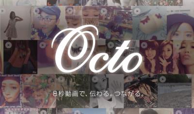 8秒ループ動画作成アプリ「Octo」が新機能を追加!~8秒動画で、伝わる。つながる。~