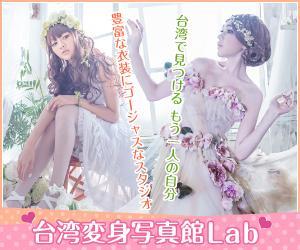 「taiwan-lab」が台湾変身写真館の予約受付サービスを開始