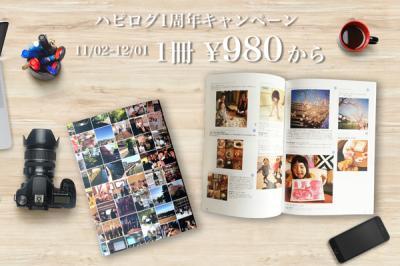 Facebookから本ができるハピログ 誕生1周年のご愛顧に感謝して最大67%オフ、最安値は980円から