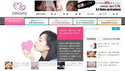 30秒で納得!恋愛総合情報サイトcoicuru(コイクル)のドメイン変更について(株式会社小さな彗星)