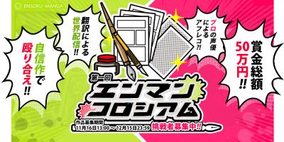 賞金総額50万円!ENSOKU-MANGAサービス開始記念「第1回エンマンコロシアム」開催