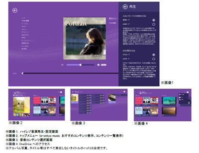 sMedio、ハイレゾ音源の再生に対応したWindows(R) 8.1/10対応メディアプレーヤー「sMedio TrueLink+ Hi-Res Edition」を発売