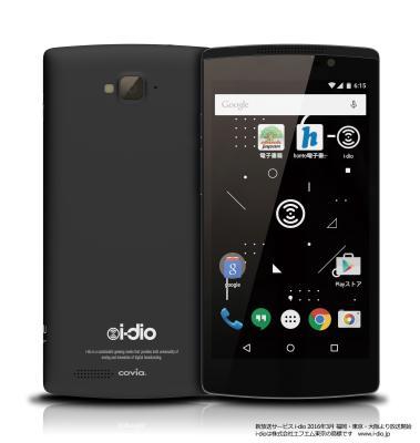 コヴィア、新放送サービス『i-dio』、地上デジタルテレビ(ワンセグ)、FMラジオ(ワイドFM対応)の3波に対応した「i-dio Phone」を29,800円(税抜)にて12月21日より発売開始