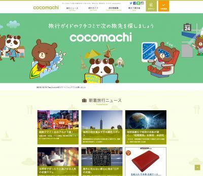 旅行ガイドや口コミ、メッセージ送信のサイト、ココマチ(https://coco-machi.jp)のiOSアプリがリリース