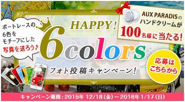 ボートレースの6色をモチーフにした写真を送ろう♪「HAPPY!6colorsフォト投稿キャンペーン!」のお知らせ女性に大人気のオーガニックコスメが100名様に当たる!