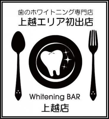 Whitening BAR上越店が2015年12月23日にオープン歯のホワイトニング専門店 Whitening BAR(ホワイトニングバー)